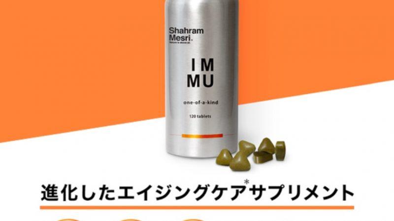 30年の集大成 『IMMU』(サプリ)の発売と感謝の気持ちを込めて会員様限定 定額制『MESRI FRIENDS』のご案内